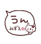 ★み・ず・え・ち・ゃ・ん★(個別スタンプ:13)