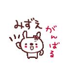 ★み・ず・え・ち・ゃ・ん★(個別スタンプ:16)