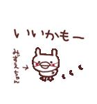 ★み・ず・え・ち・ゃ・ん★(個別スタンプ:17)