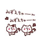 ★み・ず・え・ち・ゃ・ん★(個別スタンプ:21)