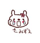 ★み・ず・え・ち・ゃ・ん★(個別スタンプ:24)