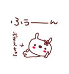 ★み・ず・え・ち・ゃ・ん★(個別スタンプ:26)