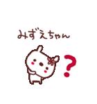 ★み・ず・え・ち・ゃ・ん★(個別スタンプ:28)