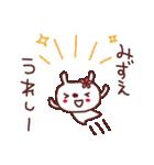 ★み・ず・え・ち・ゃ・ん★(個別スタンプ:32)