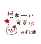 ★み・ず・え・ち・ゃ・ん★(個別スタンプ:33)