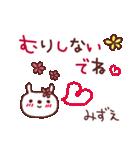★み・ず・え・ち・ゃ・ん★(個別スタンプ:35)