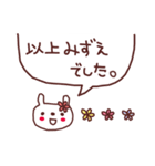 ★み・ず・え・ち・ゃ・ん★(個別スタンプ:39)