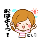 Sticker for exclusive use of Toshiko(個別スタンプ:03)