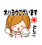 Sticker for exclusive use of Toshiko(個別スタンプ:04)