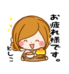 Sticker for exclusive use of Toshiko(個別スタンプ:06)