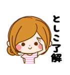Sticker for exclusive use of Toshiko(個別スタンプ:09)