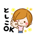 Sticker for exclusive use of Toshiko(個別スタンプ:10)