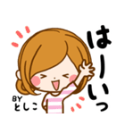 Sticker for exclusive use of Toshiko(個別スタンプ:11)