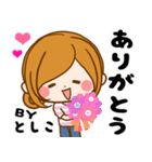 Sticker for exclusive use of Toshiko(個別スタンプ:13)