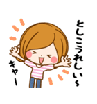 Sticker for exclusive use of Toshiko(個別スタンプ:17)