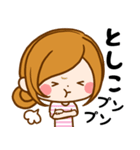 Sticker for exclusive use of Toshiko(個別スタンプ:19)