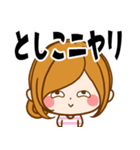 Sticker for exclusive use of Toshiko(個別スタンプ:20)