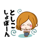 Sticker for exclusive use of Toshiko(個別スタンプ:21)