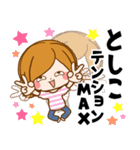 Sticker for exclusive use of Toshiko(個別スタンプ:22)