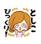 Sticker for exclusive use of Toshiko(個別スタンプ:23)
