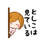 Sticker for exclusive use of Toshiko(個別スタンプ:24)