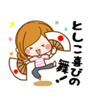 Sticker for exclusive use of Toshiko(個別スタンプ:27)