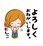 Sticker for exclusive use of Toshiko(個別スタンプ:31)
