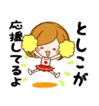 Sticker for exclusive use of Toshiko(個別スタンプ:32)