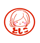 Sticker for exclusive use of Toshiko(個別スタンプ:33)