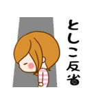Sticker for exclusive use of Toshiko(個別スタンプ:34)