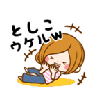 Sticker for exclusive use of Toshiko(個別スタンプ:37)