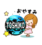 Sticker for exclusive use of Toshiko(個別スタンプ:40)