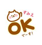 【すみえ】の毎日スタンプ(個別スタンプ:01)