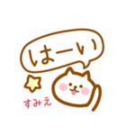 【すみえ】の毎日スタンプ(個別スタンプ:03)