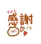 【すみえ】の毎日スタンプ(個別スタンプ:05)