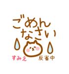 【すみえ】の毎日スタンプ(個別スタンプ:07)