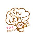 【すみえ】の毎日スタンプ(個別スタンプ:08)