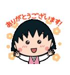 おしごとちびまる子ちゃん☆敬語スタンプ(個別スタンプ:01)