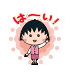 おしごとちびまる子ちゃん☆敬語スタンプ(個別スタンプ:04)