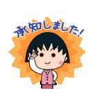 おしごとちびまる子ちゃん☆敬語スタンプ(個別スタンプ:07)