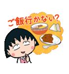 おしごとちびまる子ちゃん☆敬語スタンプ(個別スタンプ:09)