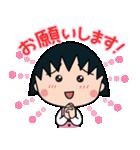 おしごとちびまる子ちゃん☆敬語スタンプ(個別スタンプ:11)