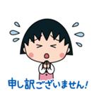 おしごとちびまる子ちゃん☆敬語スタンプ(個別スタンプ:25)