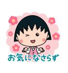 おしごとちびまる子ちゃん☆敬語スタンプ(個別スタンプ:26)