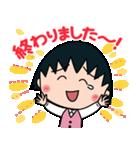 おしごとちびまる子ちゃん☆敬語スタンプ(個別スタンプ:28)