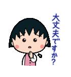 おしごとちびまる子ちゃん☆敬語スタンプ(個別スタンプ:29)