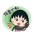 おしごとちびまる子ちゃん☆敬語スタンプ(個別スタンプ:38)