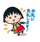おしごとちびまる子ちゃん☆敬語スタンプ(個別スタンプ:40)