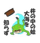 日本のことわざ その4(個別スタンプ:01)