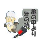 日本のことわざ その4(個別スタンプ:07)